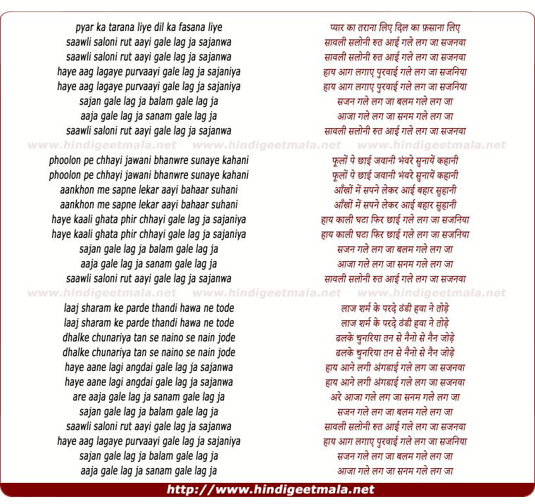lyrics of song Saanvli Saloni Rut Aayee