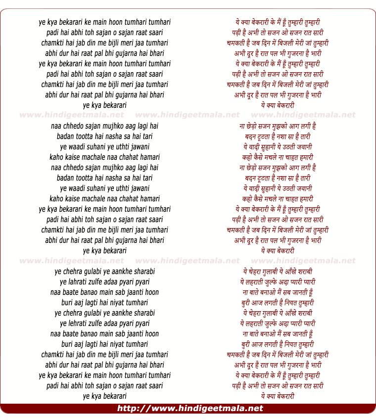 lyrics of song Ye Kya Bekarari