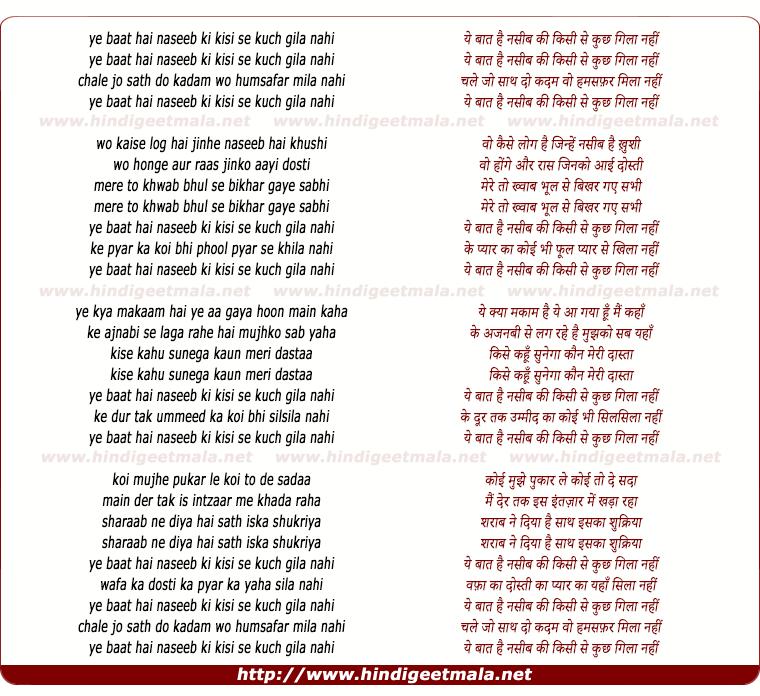 lyrics of song Yeh Baat Hain Naseeb Ki