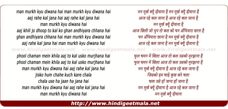 lyrics of song Man Murakh Kyu Diwana Hai