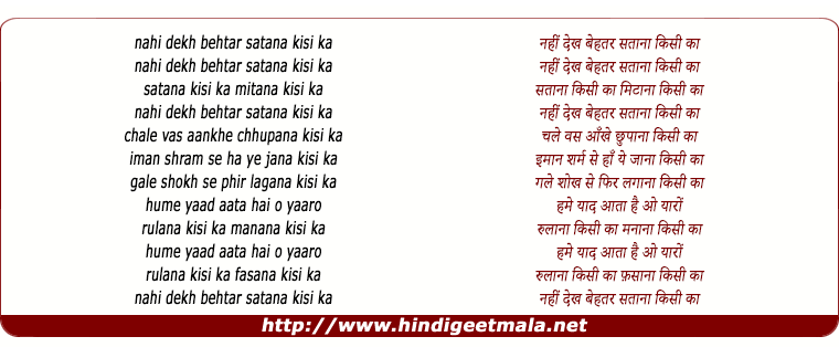 lyrics of song Nahi Dekh Behtar Satana Kisi Ka
