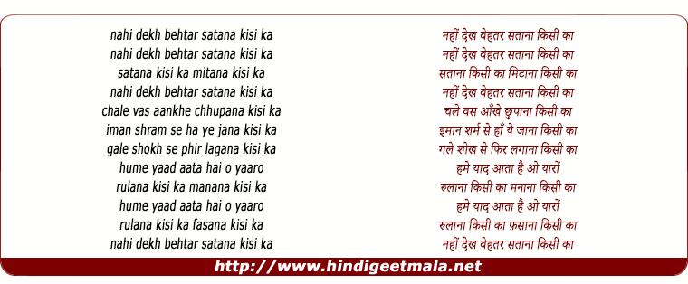 lyrics of song Nahi Dekh Behtar Satana Kisi Ka