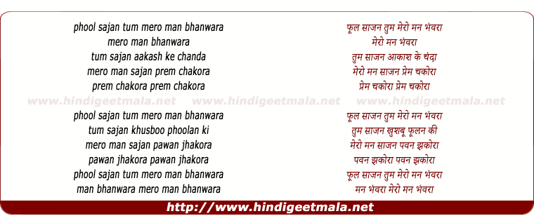 lyrics of song Phool Sajan Tum Mero Man Bhanwra