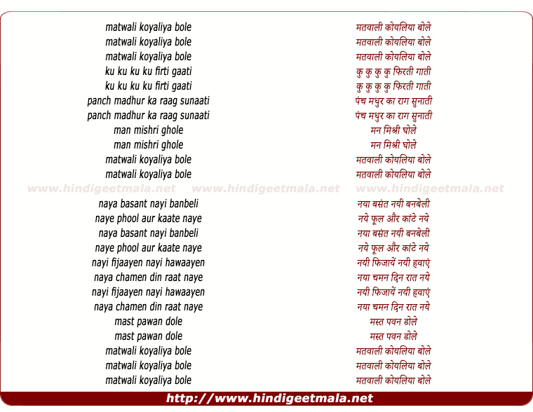 lyrics of song Matwali Koyaliya Bole Ku Ku Ku Ku