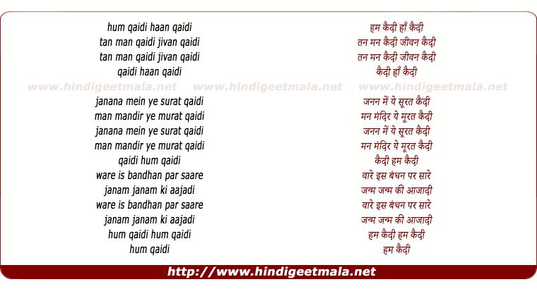 lyrics of song Hum Qaidi Haan Qaidi Tan Man Qaidi