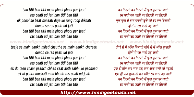 lyrics of song Ban Titli Ban Titli Main Phool Phool Par Jaati