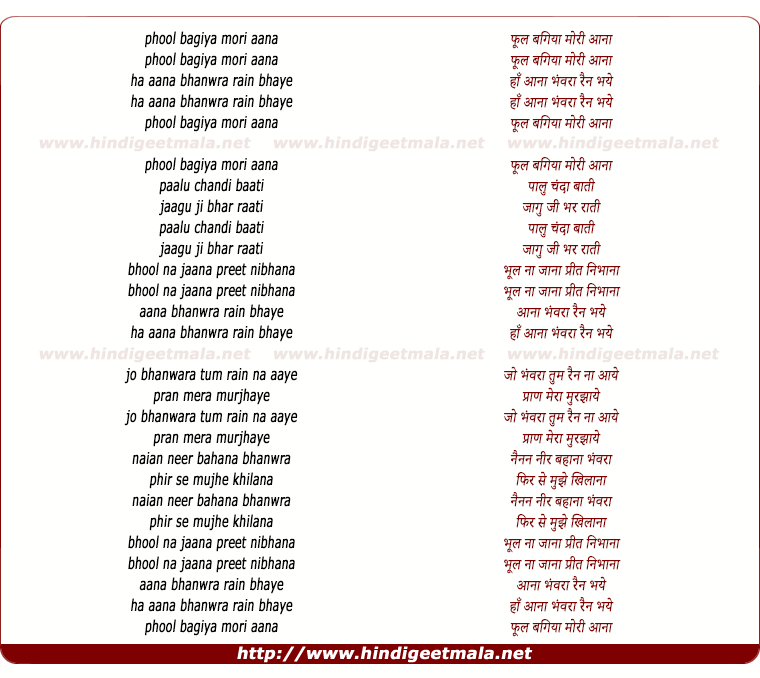 lyrics of song Phool Bagiya Mori Aana