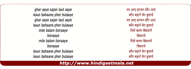 lyrics of song Ghar Aaye Saajan Laut Aaye