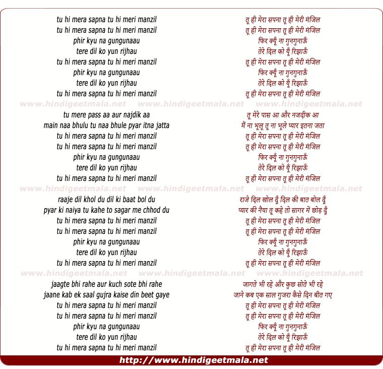 lyrics of song Tu Hi Mera Sapna Tu Hi Meri Manzil