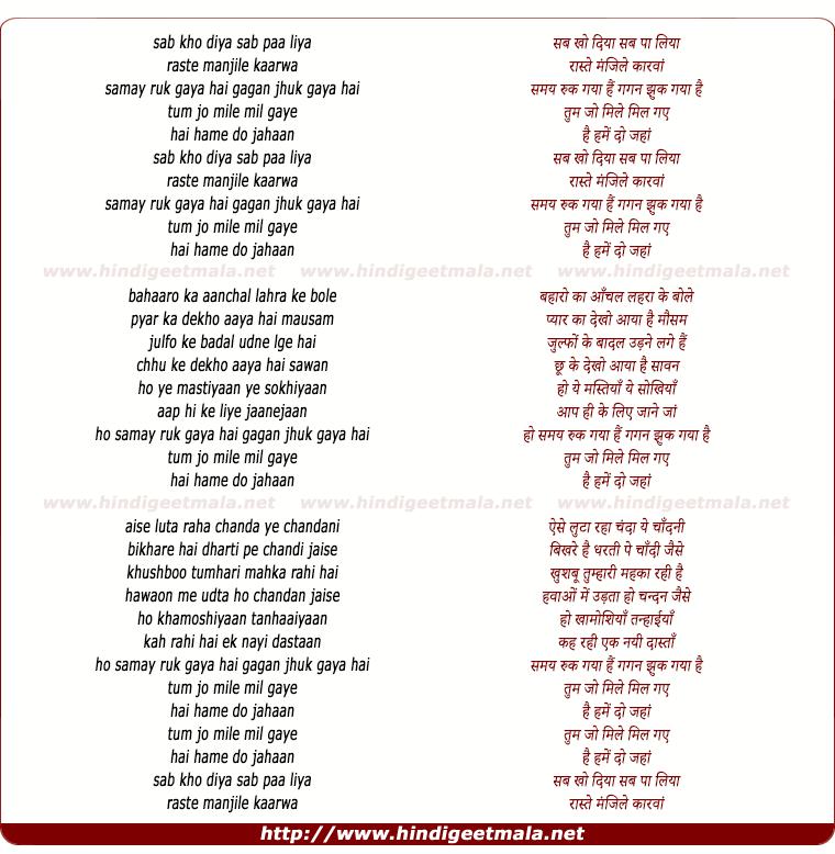 lyrics of song Sab Kho Diya Sab Pa Liya