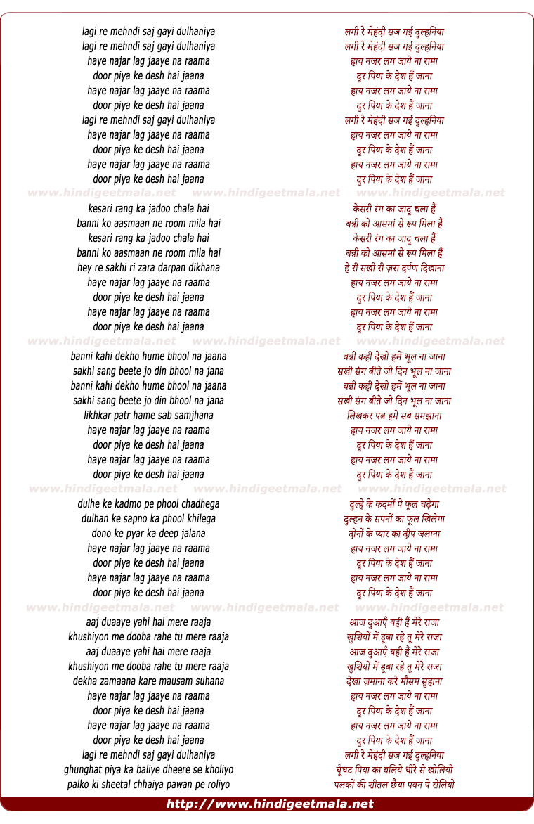 lyrics of song Lagi Re Mehandi Saj Gayi Dulhaniya