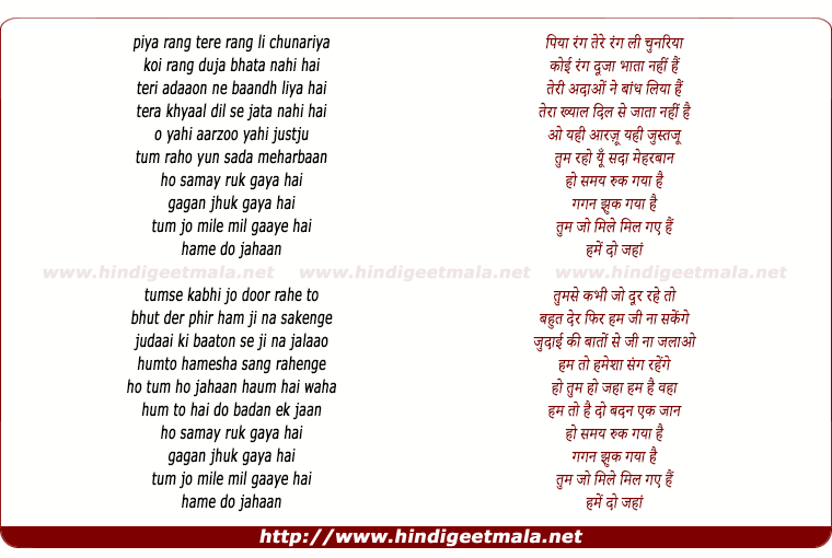 lyrics of song Piya Rang Tere Rang Li Chunariya