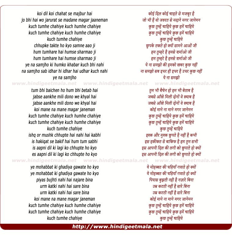 lyrics of song Koyi Dil Koyi Chahat Se