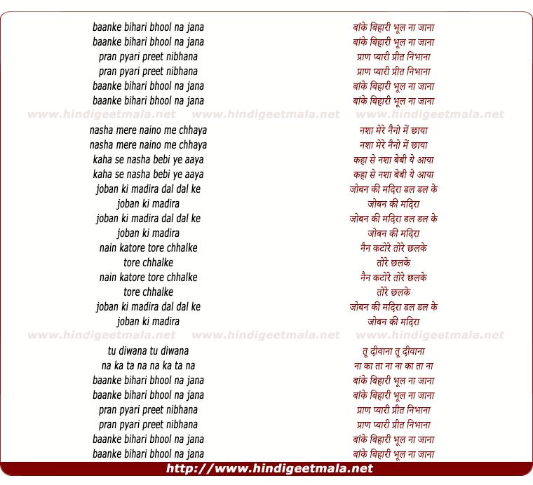 lyrics of song Banke Bihari Bhool Naa Jana