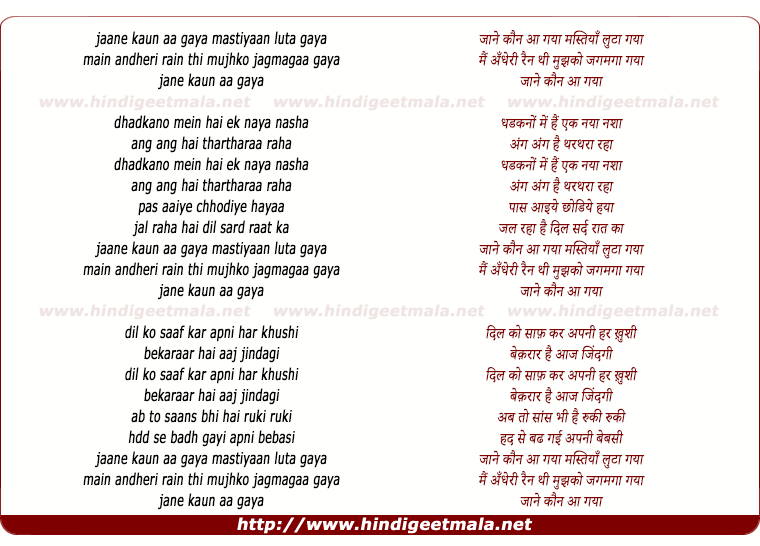 lyrics of song Jane Kaun Aa Gaya