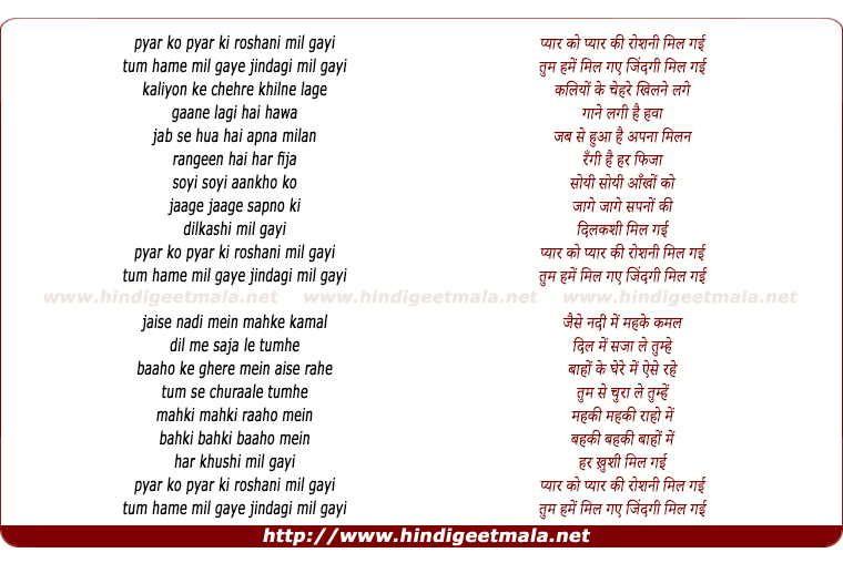 lyrics of song Pyar Ko Pyaar Ki Roshani Mil Gayi