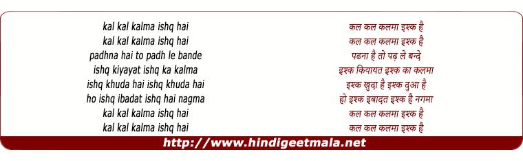 lyrics of song Kalma Kalma - 2