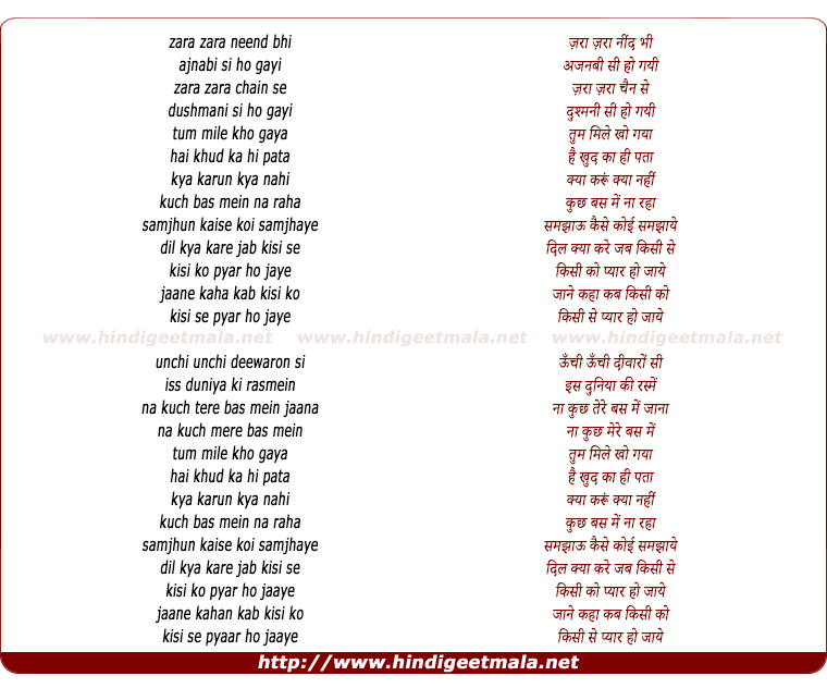 lyrics of song Dil Kya Kare Jab Kisi Se Kisi Ko Pyar Ho Jaye