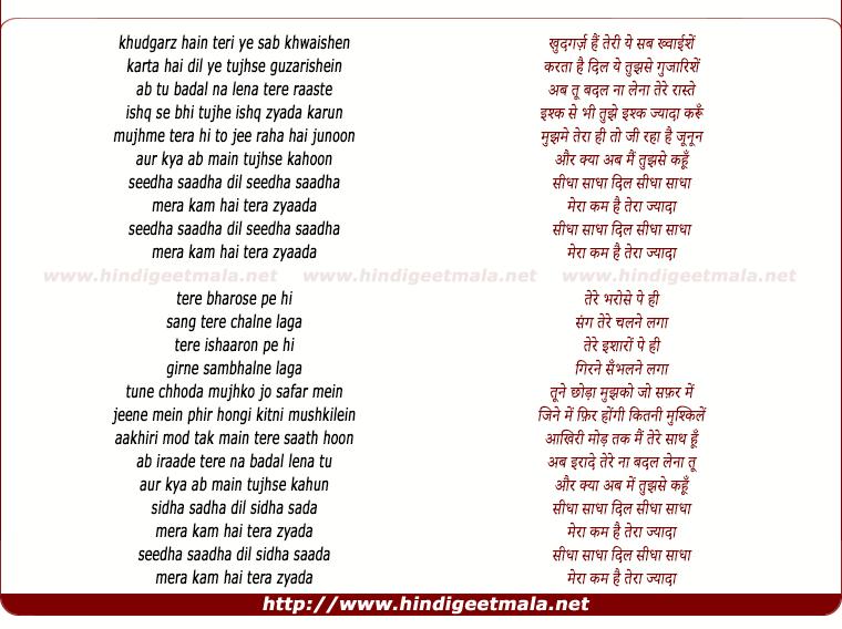 lyrics of song Seedha Saadha