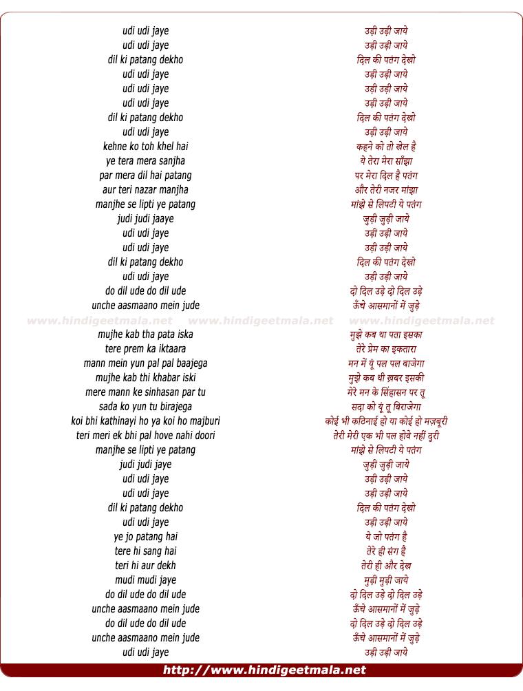 lyrics of song Udi Udi Jaye