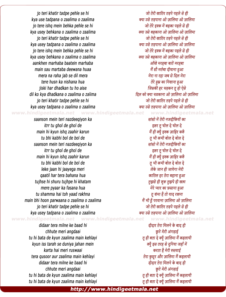 lyrics of song O Zaalima