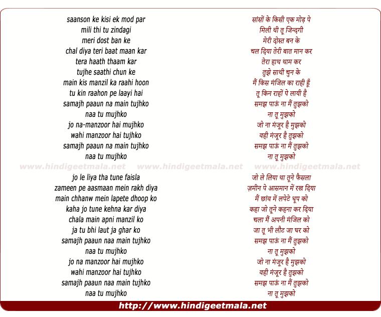lyrics of song Saanson Ke