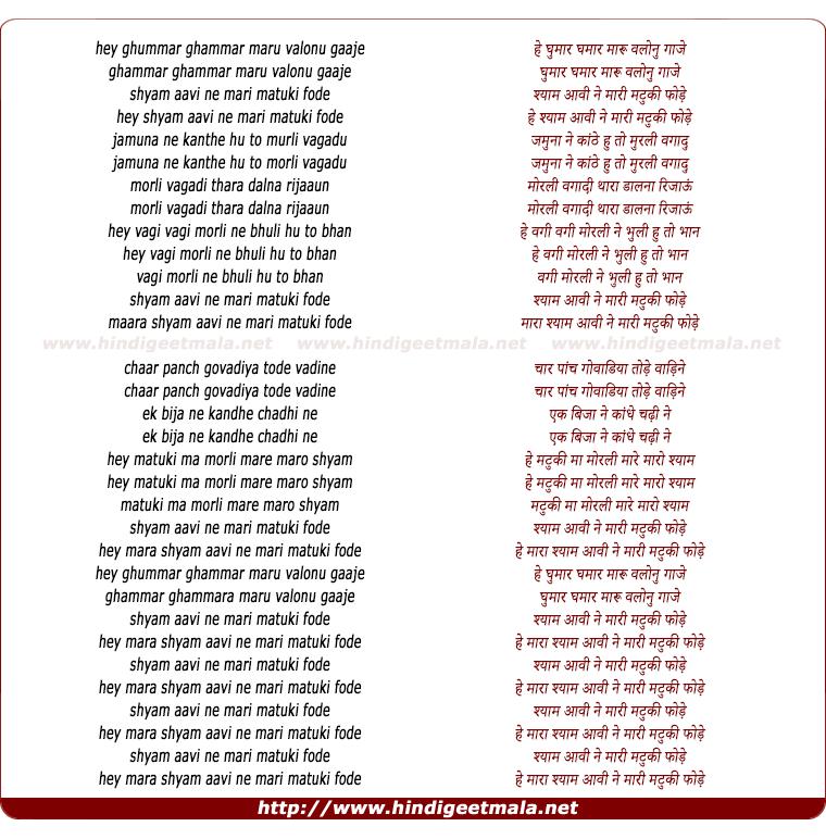 lyrics of song Ghammar Ghammar