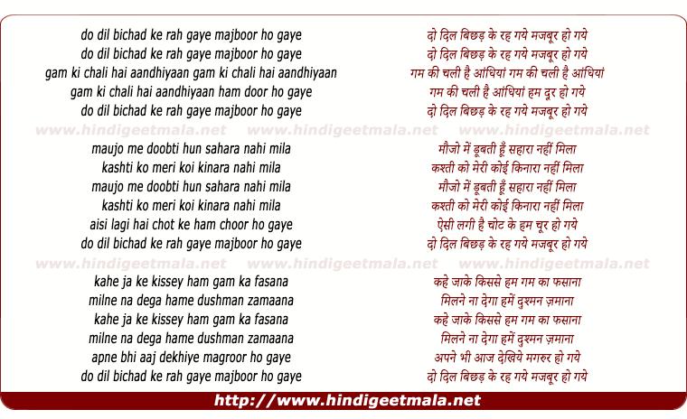 lyrics of song Do Dil Bichhad Ke Rah Gaye