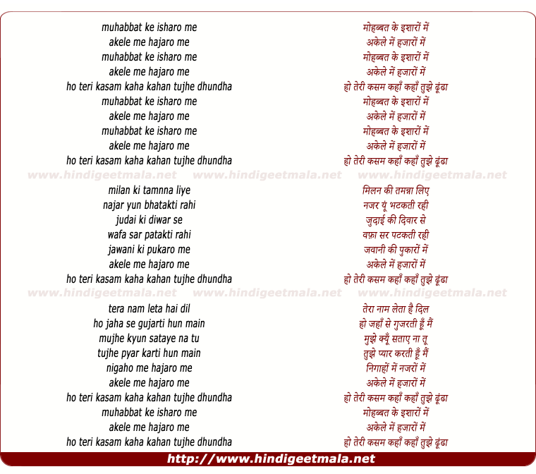 lyrics of song Muhabbat Ke Isharo Mein