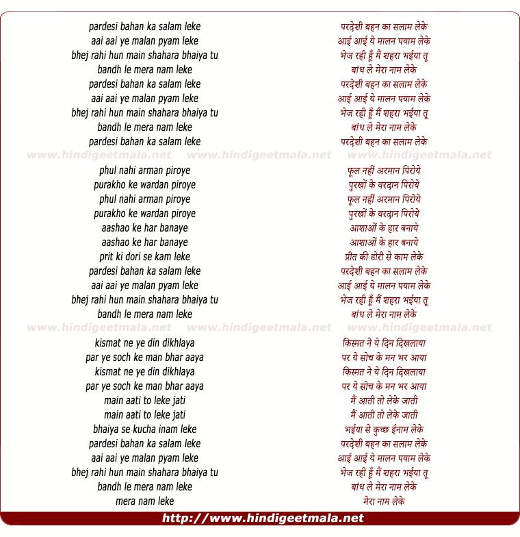 lyrics of song Pardesi Bahen Ka Salaam Leke