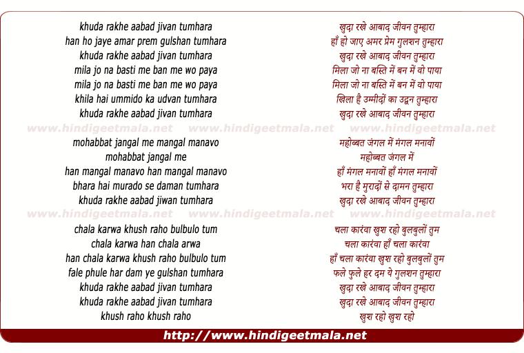 lyrics of song Khuda Rakhe Aabad Jeevan Tumhara