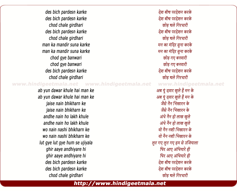 lyrics of song Des Beech Pardes Karke