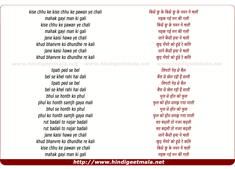 lyrics of song Kise Chhooke Pawan Ye Chali