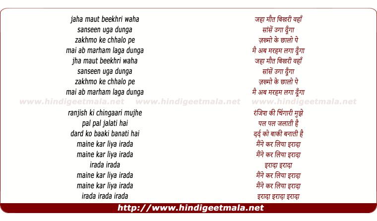 lyrics of song Maine Kar Liya Irada