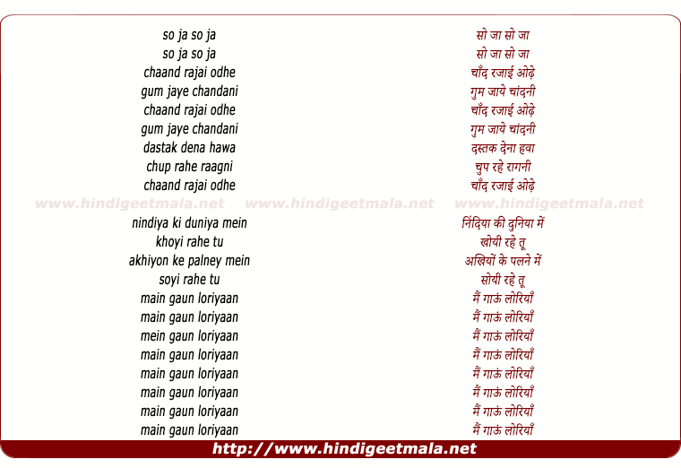 lyrics of song Chaand Rajai Odhe