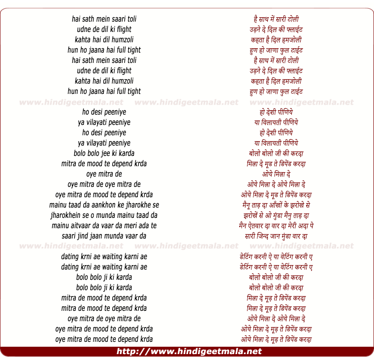 lyrics of song Mitran De Mood Te Depend Karda