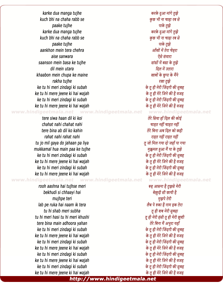 lyrics of song Karke Dua