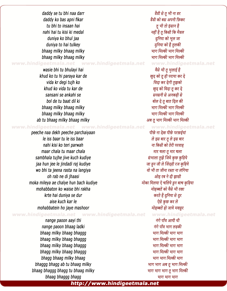 lyrics of song Bhaag Milky Bhaag